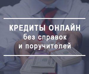 кредит онлайн на картку в Україні